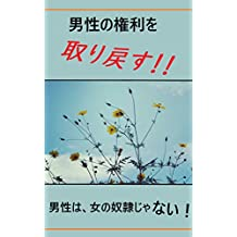 dannseinokennriwotorimodosu: dannseihaonnnanodoreijanai (Japanese Edition)