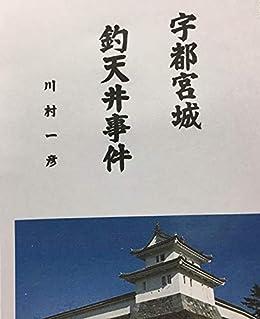 Utunomiyajyou Turitennjyoujikenn por Kawamurakazuhiko Gratis