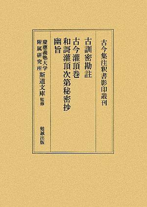 Kokun mikkan chū ; Kokin kanjōkan ; Waka kanjō shidai himitsushō ; Yūji.