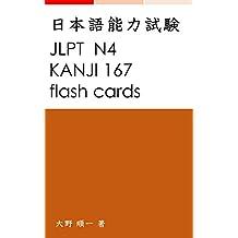 JLPT N4 KANJI Flashcards 167 and Quiz 70 (Japanese Edition)