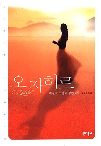 O Zahir (2005) (Korea Edition)