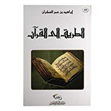 The way to the Quran