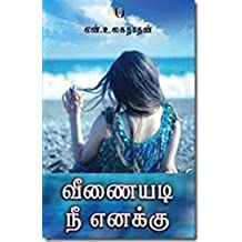 வீணையடி நீ எனக்கு (Tamil Edition)