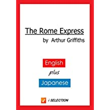 The Rome Express (Japanese Edition)