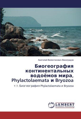 Биогеография континентальных водоёмов мира, Phylactolaemata и Bryozoa: т.1. Биогеография Phylactolaemata и Bryozoa