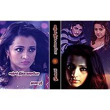 வஞ்சம் தீர்க்க வாராயோ? - Vanjam Theerkka Vaarayo (Tamil Edition)