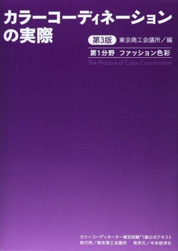 Kara kodineshon no jissai : Kara kodineta kentei shiken ikkyu koshiki tekisuto. 1 (Fasshon shikisai). par ToÌ