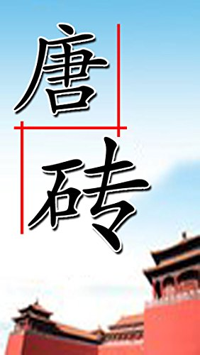 tang-brick-my-tang-is-no-sorrow-only-the-pride-of-the-armored-cavalry-gas-swallow-the-emperor-of-the