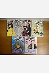 Butterfly 1-5 Complete Set [Japanese] Comic