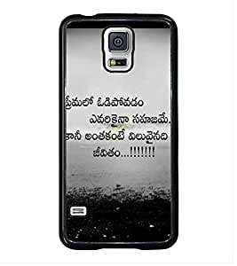 PrintVisa Designer Back Case Cover for Samsung Galaxy S5 Neo :: Samsung Galaxy S5 Neo G903F :: Samsung Galaxy S5 Neo G903W (Telugu Love Quote Iife Value Andhra )