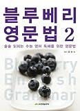 Blueberry grammar. 2 (Korean edition)