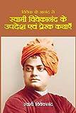 Swami Vivekananda Ke Updesh Evam Prerak Kathaayein (First Edition, 2014)