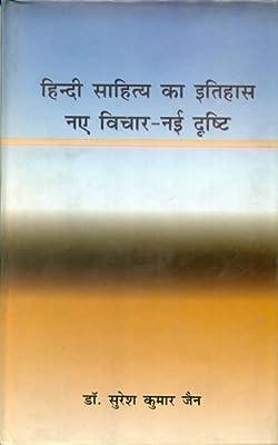 Hindi sahitya ka itihas naye vichar nayi dharsti