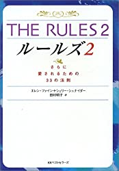 The Rules II: More Rules to Live and Love By = Sarani aisareru tameno 33 no hōsoku[Japanese Edition]