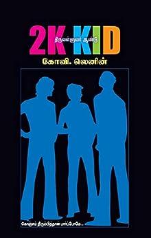 2K Kid: திருவள்ளுவர் ஆண்டு (Tamil Edition) by [லெனின், கோவி]