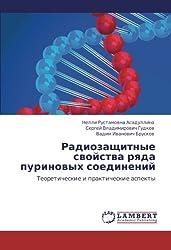 Radiozashchitnye svoystva ryada purinovykh soedineniy: Teoreticheskie i prakticheskie aspekty
