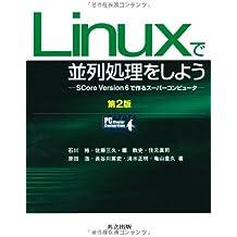 Linux de heiretsu shori o shiyō : SCore Version 6 de tsukuru sūpā konpyūta