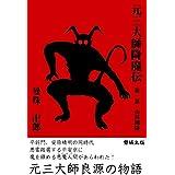 Ryogen : The Daemon Monseigneur: Episode 1 : The Royal Tomb of Yamashina (Japanese Edition)