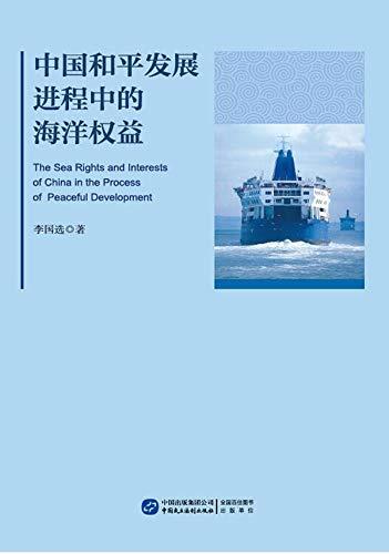 中国和平发展进程中的海洋权益 (English Edition)