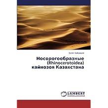Nosorogoobraznye (Rhinocerotoidea) kaynozoya Kazakhstana