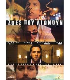 I Melt with You DVD 2011 [REGION 2] [PAL] [Language:English] [Greece Import]