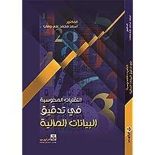 التقنيات المحوسبة في تدقيق البيانات المالية (Arabic Edition)