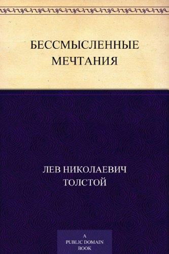 Бессмысленные мечтания par  Лев Николаевич Толстой