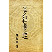 Book of Changes (I Ching): Academic Theory