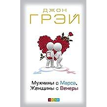 Мужчины — с Марса, Женщины — с Венеры (Russian Edition)