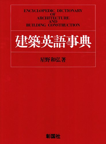 Kenchiku Eigo jiten = Encyclopedic dictionary of architecture and building construction