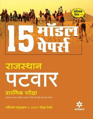 15 Model Papers - Rajasthan Patwar Bharti Pariksha