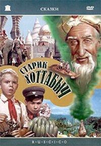 Der Zauberer aus der Flasche (Starik Chottabytsch) Old Man Khottabych (The Flying Carpet) (Old Hottabych) [Старик ... (RUSCICO)