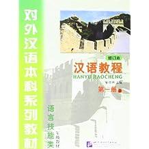Han Yu Jiao Cheng, Bd.1A : Lehrbuch: Grade One v. 1 [+MP3-CD]