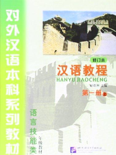 Hanyu Jiaocheng: Hanyu Jiaocheng vol.1A Grade One v. 1