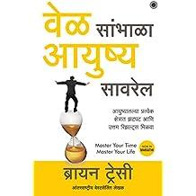 Amazon marathi jaico publishing house books master your time master your life marathi fandeluxe Image collections