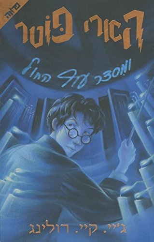 Harry Potter and the Order of the Phoenix (Hebrew Edition) by J K Rowling (2003-07-01)