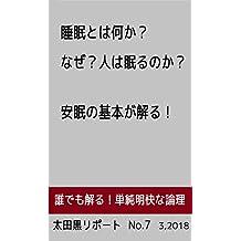suiminntoha nanika naze hitoha nemurunoka: annminnno kihonnga wakaru (ootaguro report) (Japanese Edition)
