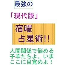 Saikyou no gendaibann syukuyousenseijutsu Uranai (Japanese Edition)
