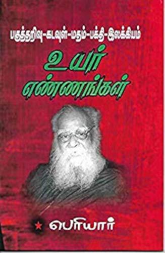 உயர் எண்ணங்கள்: Uyar Ennangal (Tamil Edition) por தந்தை பெரியார்