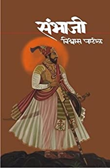 Sambhaji  (Marathi) by [PATIL, VISHWAS]