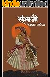 Sambhaji  (Marathi)