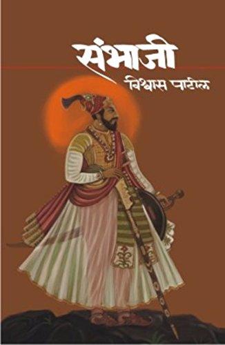 Pdf vishwas patil sambhaji book