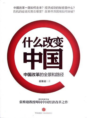 what-are-changing-china-chinese-edition