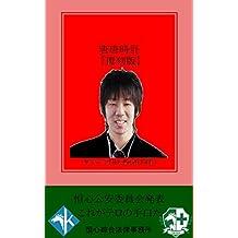 tokei (Japanese Edition)