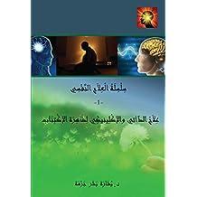 علاج الذاتي والاكلينيكي لظاهرة الاكتئاب (سِلْسِلَةُ الْعِلاَج النَّفْسِي Book 1) (Arabic Edition)