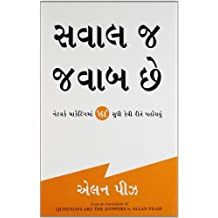 Questions Are the Answers  (Gujarati)