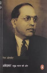 Ambedkar ( Hindi )