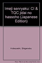 Imeji senryaku: CI & TQC jidai no hassoho