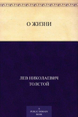 О жизни por Лев Николаевич Толстой