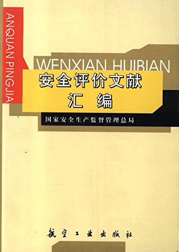 安全评价文献汇编 (English Edition)